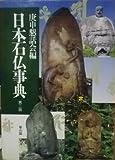 日本石仏事典