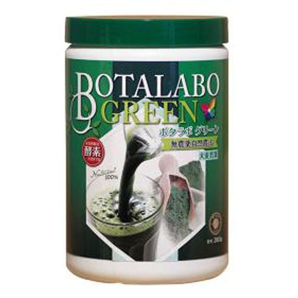 トレイルビジュアル下手ボタニックグリーン生 オーガニック青汁粉末 360g