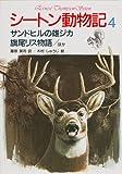 シートン動物記 4 サンドヒルの雄ジカ・旗尾リス物語〔ほか〕