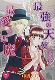 最強の天使ニシテ最愛の悪魔7 (朝日コミックス)