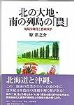 北の大地・南の列島の「農」地域分権化と農政改革(社会科学の冒険II期 3)