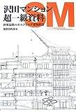 沢田マンション超一級資料―世界最強のセルフビルド建築探訪 画像