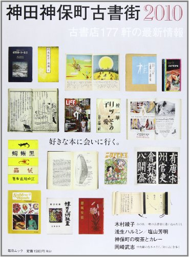 神田神保町古書街 2010 (毎日ムック)の詳細を見る