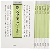 漢文を学ぶ(10冊入セット) 5 (小さな学問の書)