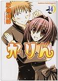 かりん14 (角川コミックス ドラゴンJr. 67-15)