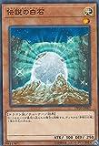 遊戯王 DP20-JP007 伝説の白石 (日本語版 ノーマル) レジェンドデュエリスト編3