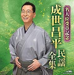 成世昌平「赤穂浜鋤唄」のジャケット画像