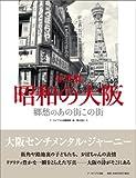 〈写真集〉昭和の大阪