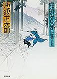 堀部安兵衛(上) (角川文庫)