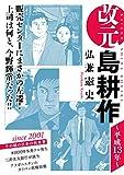 改元 島耕作(17) ~平成13年~ (モーニングコミックス)