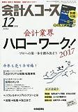 会計人コース 2016年 12 月号 [雑誌]