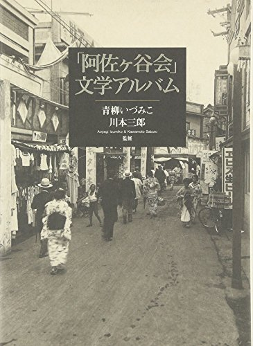 「阿佐ヶ谷会」文学アルバム