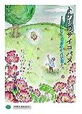 レンゲの花の咲く頃に: トナリのサイコパス 〜あなたの隣のヤバい奴〜 (パモン ブックス)