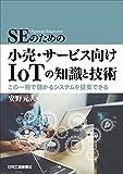 SEのための小売・サービス向けIoTの知識と技術-この一冊で儲かるシステムを提案できる-