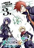 輪廻のラグランジェ~暁月のメモリア~ 3巻 (デジタル版ヤングガンガンコミックス)