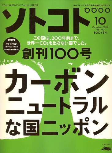 SOTOKOTO (ソトコト) 2007年 10月号 [雑誌]