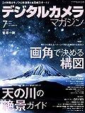 デジタルカメラマガジン2019年7月号