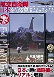 航空自衛隊 日本を守る翼 DVD BOOK (<DVD>)