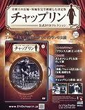 チャップリン公式DVDコレクション(34) 2017年 12/13 号 [雑誌]
