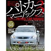 パトカーマニアックス 3 (三才ムック VOL. 164)