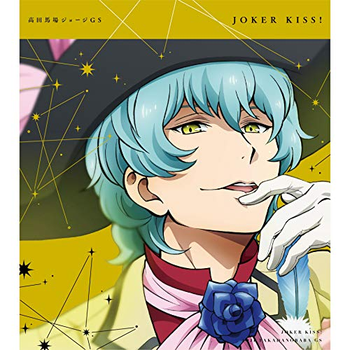 KING OF PRISM -Shiny Seven Stars- マイソングシングルシリーズ 「JOKER KISS!/JOY」