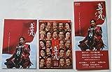 NHK 真田丸 ポストカード2種&冊子