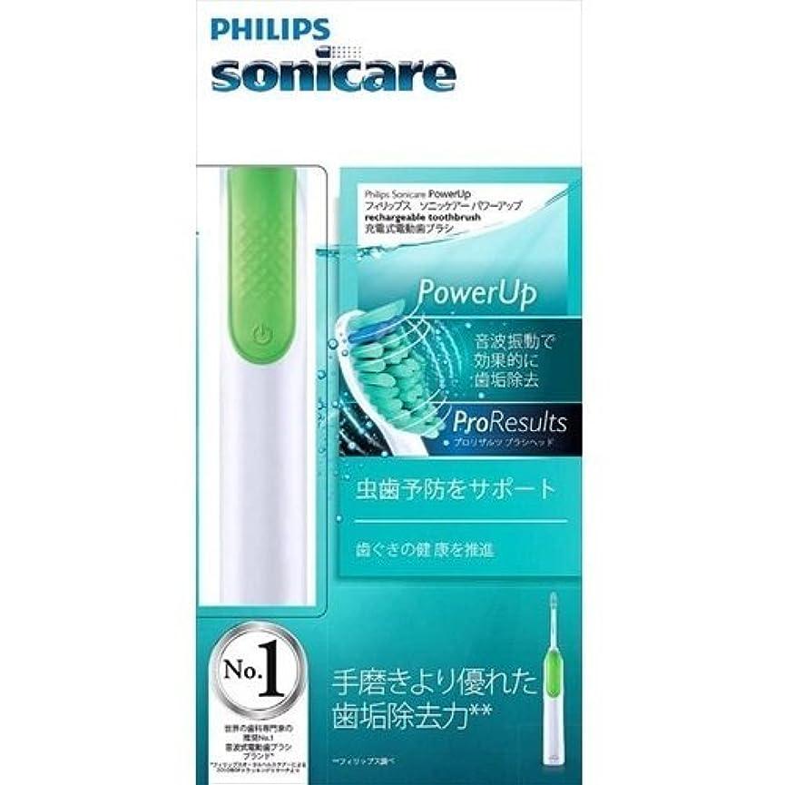 反響する風変わりな会計PHILIPS Sonicare(ソニッケアー)パワーアップ音波式電動歯ブラシ HX3110