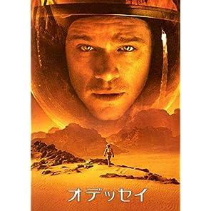 【映画パンフレット】 オデッセイ