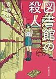 図書館の殺人 裏染シリーズ (創元推理文庫)