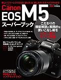 キヤノンEOS M5スーパーブック (Gakken Camera Mook)