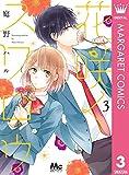 花咲くスワロウ 3 (マーガレットコミックスDIGITAL)