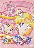 美少女戦士セーラームーンSuperS VOL.1[DVD]