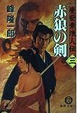 赤狼の剣—慶安素浪人伝〈3〉 (徳間文庫)