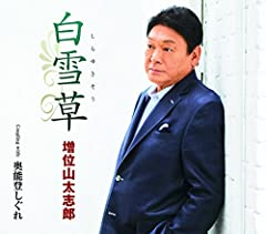 増位山太志郎「白雪草」のジャケット画像