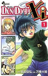 DAN DOH!!Xi(1) (少年サンデーコミックス)