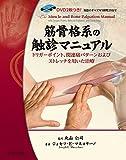 DVD付き 筋骨格系の触診マニュアル (GAIA BOOKS) 画像