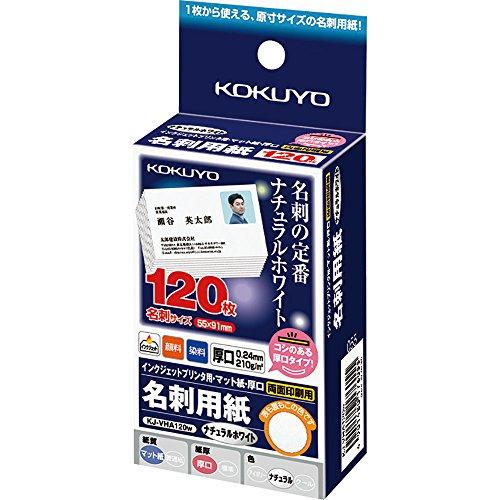 コクヨ インクジェット 名刺用紙
