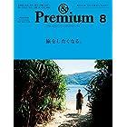 & Premium (アンド プレミアム) 2017年 8月号 [旅をしたくなる。]