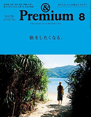 & Premium (アンド プレミアム) 2017年 8月号 [旅をしたくなる。]の詳細を見る