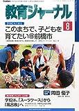 教育ジャーナル 2015年 08 月号 [雑誌]