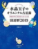 水晶玉子のオリエンタル占星術 幸運を呼ぶ365日メッセージつき 開運暦2019 (単行本)