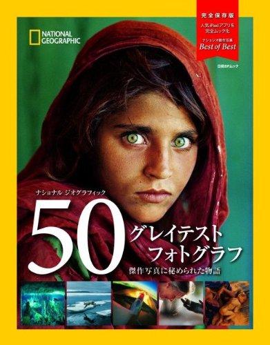 50グレイテスト フォトグラフ (日経BPムック ナショナルジオグラフイック)の詳細を見る
