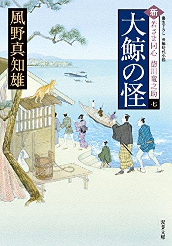 大鯨の怪-新・若さま同心 徳川竜之助(7) (双葉文庫)