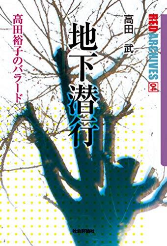 地下潜行/高田裕子のバラード の電子書籍・スキャンなら自炊の森-秋葉2号店
