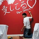 愛してる(初回限定盤)(DVD付)