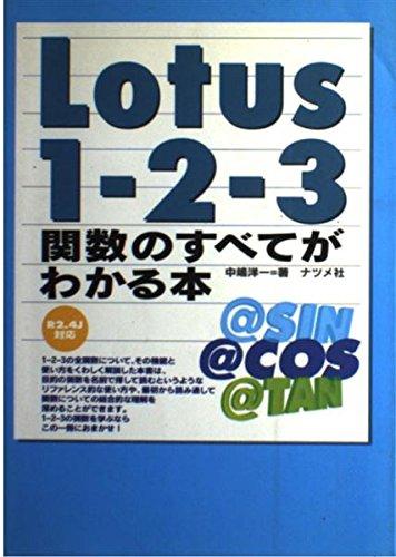 Lotus1‐2‐3関数のすべてがわかる本
