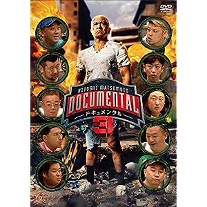 HITOSHI MATSUMOTO Presents ドキュメンタル シーズン3 [DVD]