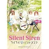 Silent Siren サイサイ バンドスコア