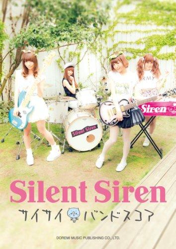 stella☆/SILENT SIRENのタイトルの意味は〇!?初期のサイサイがわかるMV・歌詞も!の画像