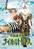 不思議少女ナイルなトトメス VOL.2 [DVD]